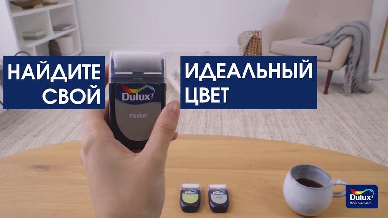 Dulux — инструменты для подбора цвета