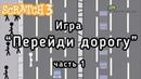 Уроки по Scratch. Игра Перейди дорогу. Часть 1