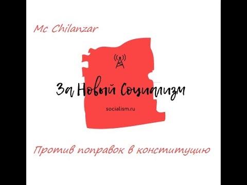 Mc Chilanzar - Против поправок в конституцию