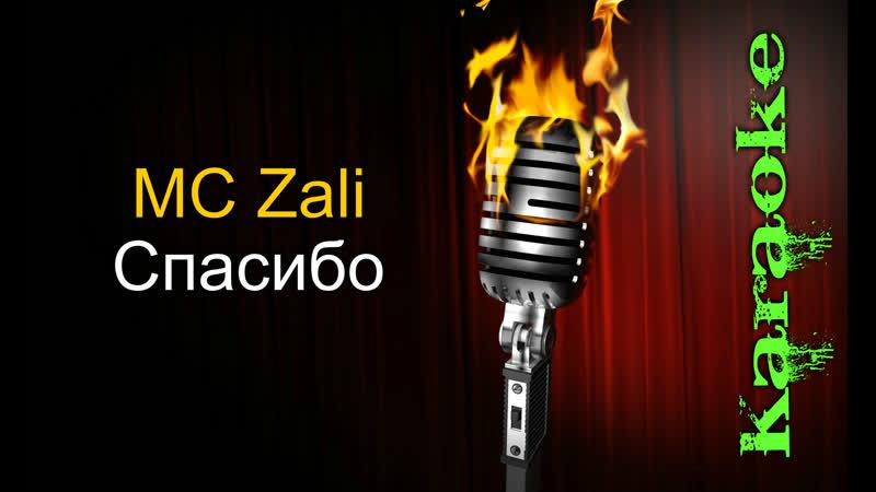 MC Zali Спасибо караоке