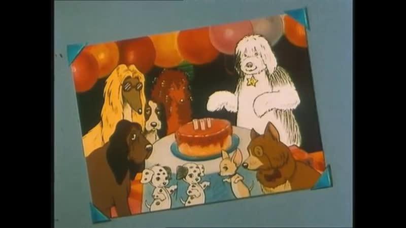 Пёс Барни (Barney the dog) - Забытый День Рождение Барни
