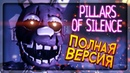 ИГРА ВЫШЛА! ФНАФ СПРИНГТРАП ФРИЦ НАВОДИТ ШОРОХУ В ПИЦЦЕРИИ! ✅ FNAF Pillars Of Silence 1