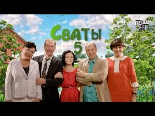 Сваты 5 сезон 1-7 серии
