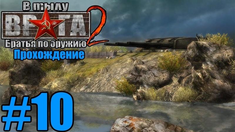 Прохождение В тылу врага 2 Братья по оружию Миссия №6 ПОСЛЕДНИЙ РУБЕЖ 2 2