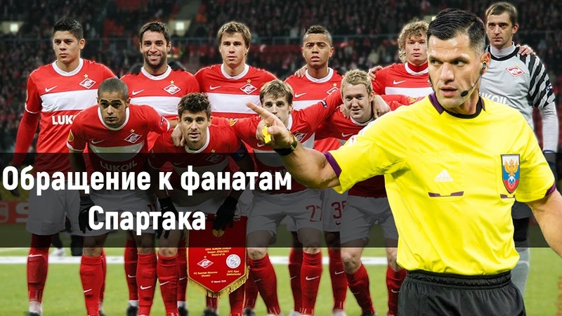 ЦСКА - Спартак обзор 2 Обращение к болельщикам Спартака