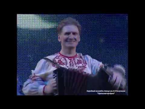 Пляска Уральская вечерка Г Екатеринбург 27 05 2012г