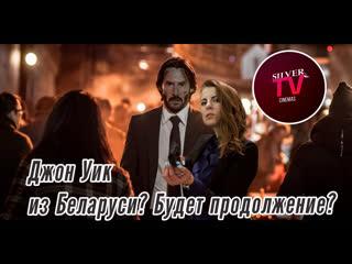 Silver TV (2 сезон - 6 выпуск): Джон Уик 3