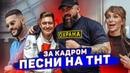 За Кадром ПЕСНИ на ТНТ 2 сезон. Кто победит? Амчиславский, Ars-N, Боронина