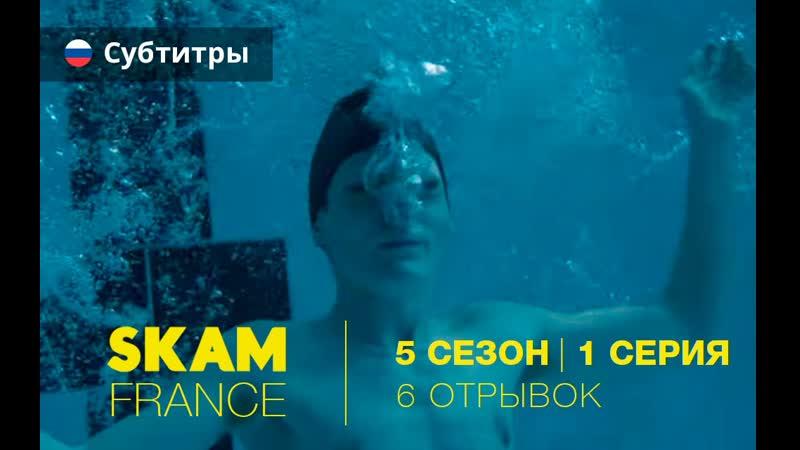 SKAM FRANCE | 6 отрывок 1 серии 5 сезона