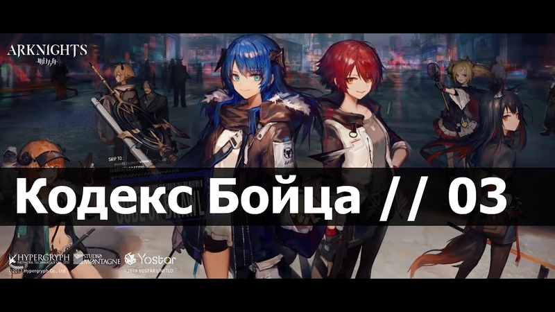 Arknights Code Of Brawl - 03 7:15 утра [На русском]