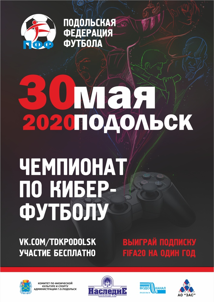 1-й Чемпионат Подольска по киберфутболу – подай заявку!