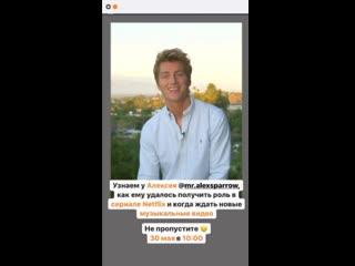 АНОНС: Алексей Воробьев в Прямом Instagram-эфире The City 30 мая в 10:00 Подключайтесь!