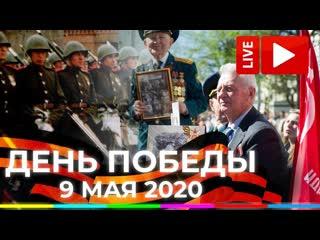 День Победы 9 мая 2020! Первый парад / Обращение президента / Бессмертный полк