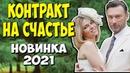 Фильм 2021!! - Контракт на счастье 1-4 серия - Русские Мелодрамы 2021 Новинки HD 1080P