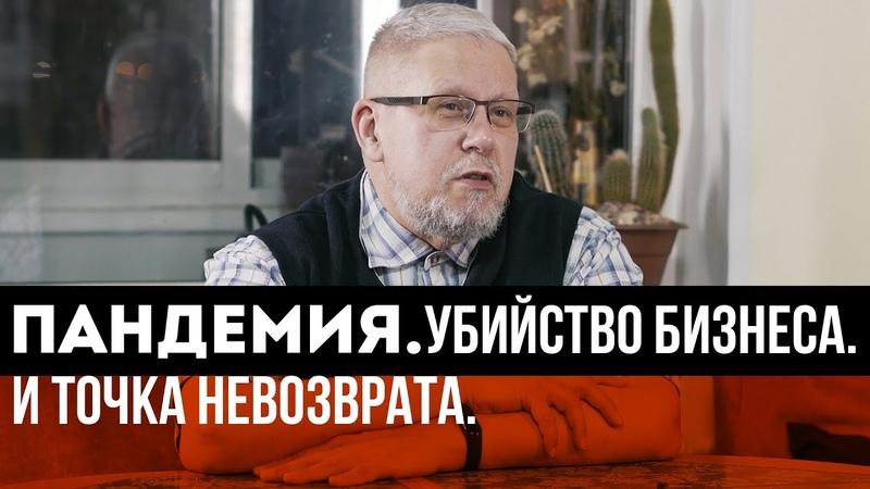 Пандемия Смысл убийства малого Бизнеса Точка Невозврата Сергей Переслегин