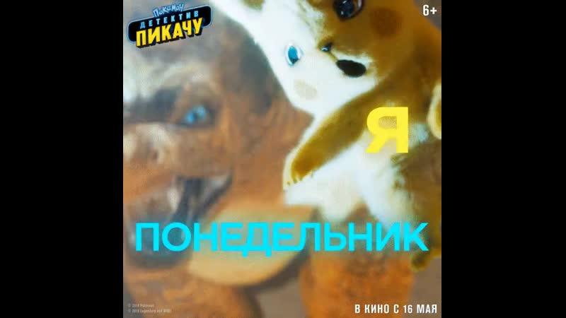 Покемон Детектив Пикачу в кино с 16 мая
