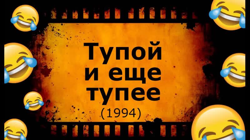 Кино АLive 2199. D u m b.a n d.D u m b e r=94 MaximuM
