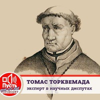 Томас Торквемада
