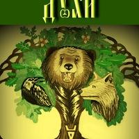 Логотип  ДУХИ ЛЕСА