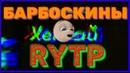 Барбоскины RYTP ENTRY/ПРИКОЛ, приколы,рутп,пуп