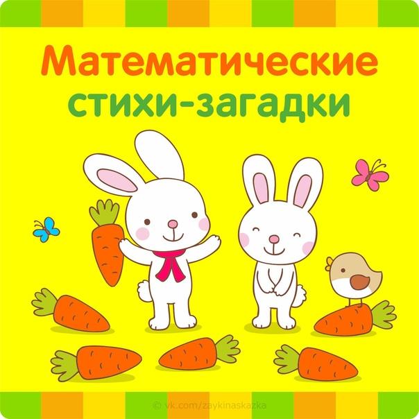 МАТЕМАТИЧЕСКИЕ СТИХИ-ЗАГАДКИ На пенёк зайчата селиИ по пять морковок съели.Кто считать, ребята, ловокСколько съедено морковок