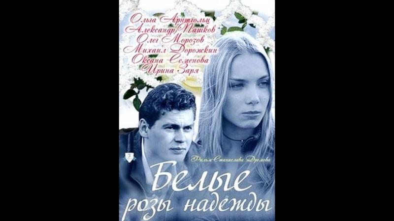 Белые розы надежды 1 4 серия 2011