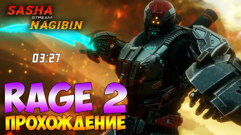 Rage 2 ● А почему бы и нет?