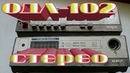 км конденсаторы и другие радиодетали содержащие драгметаллы в радиокомплексе ОДА 102 стерео