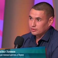 Альберт Халимов фото