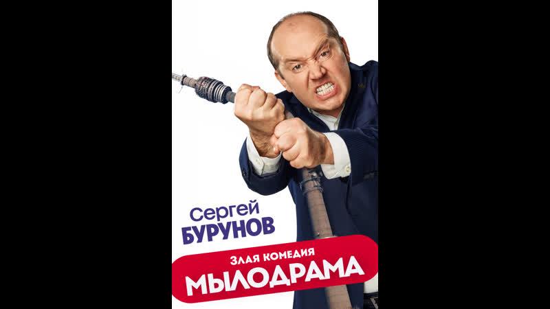 Комедия Мылодрама Без цензуры.18