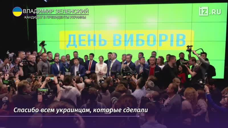 21 апреля на Украине прошел 2-ой тур выборов президента, на котором по данным экзитполов побеждает кандидат от партии «Слуга н