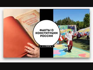 Топ 5 - Факты о конституции России