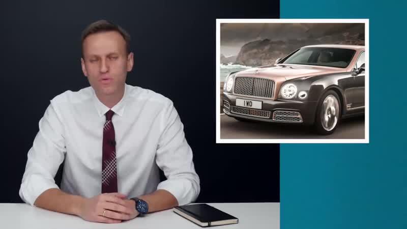 Алексей НАВАЛЬНЫЙ - Как купить BENTLEY . . . - Рассказываем всю схему . . .