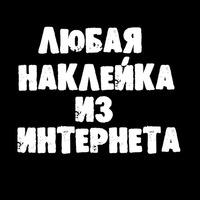 Степан Наклейкин