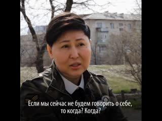 Мира  лесбиянка из Кыргызстана, которая помогает женщинам и ЛГБТ