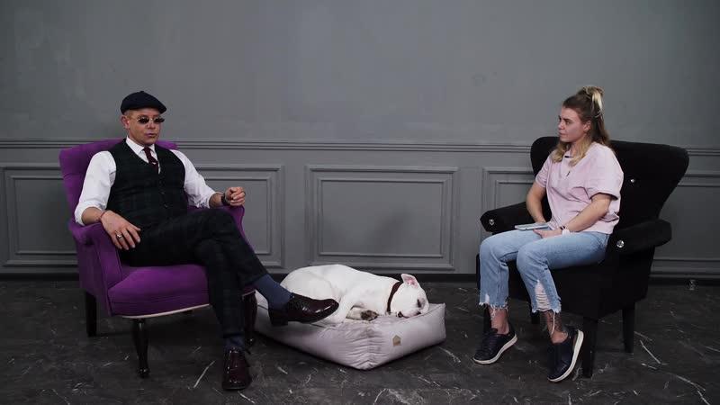Митя Фомин О Белоснежке проблемах в стране и стереотипах о собаках убийцах