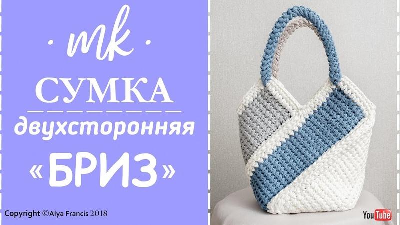ДВУХСТОРОННЯЯ СУМКА ИЗ ТРИКОТАЖНОЙ ПРЯЖИ Tutorial crochet bags t-shirt yarn ТРЕНДЫ 2019