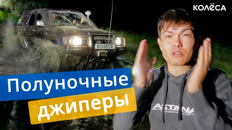 Ночной off road в Алматы Джиперы АВТОМАНЬЯКИ