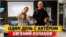 Сериал След Евгений Кулаков Один день с Актёром