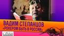 Вадим Степанцов читает новые стихи из книги «Рокером быть в России»