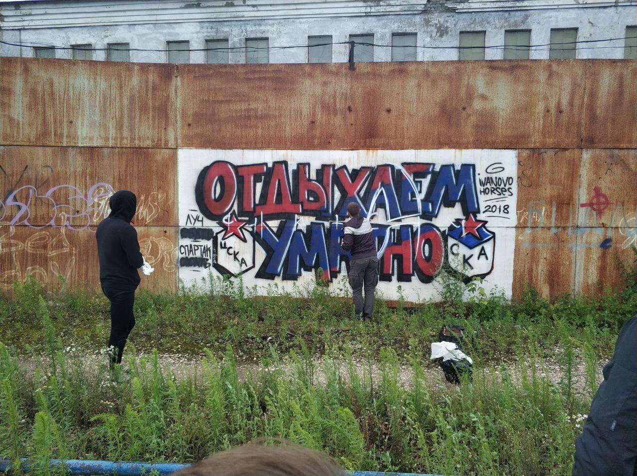 Граффити вконтакте манчестер юнайтед