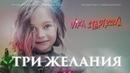 ВИКА СТАРИКОВА ТРИ ЖЕЛАНИЯ ПРЕМЬЕРА КЛИПА 2019