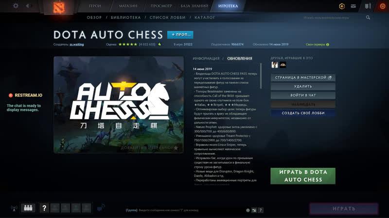Auto chess получаем слона