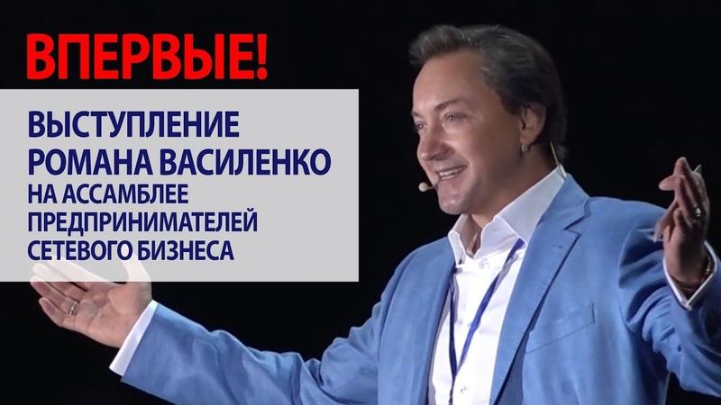 ВПЕРВЫЕ Выступление Романа Василенко на Ассамблее предпринимателей сетевого бизнеса