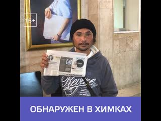Пропавшего тайского повара нашли в Химках  Москва 24