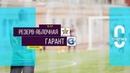 Общегородской турнир OLE в формате 8х8 XII сезон Резерв Джоки Джоя Гарант