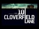 Кловерфилд, 10 2016 Гаврилов VHS