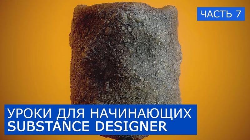07 - Substance Designer Бесплатный курс | Уроки для начинающих на русском