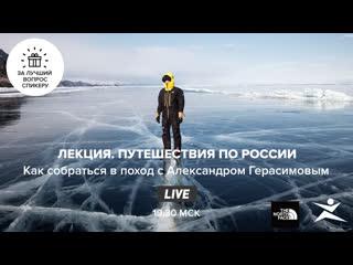 Путешествия по России. Как собраться в поход c Александром Герасимовым.