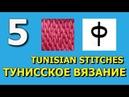 Tunisian crochet Full stitch Тунисское вязание урок 5 Рогожка